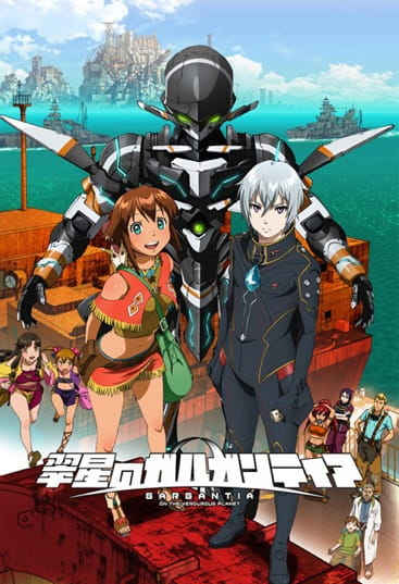 Suisei no Gargantia Anime Cover