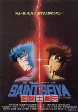 Saint Seiya: Shinku no Shounen Densetsu, Saint Seiya: Legend of Crimson Youth,  聖闘士星矢 真紅の少年伝説