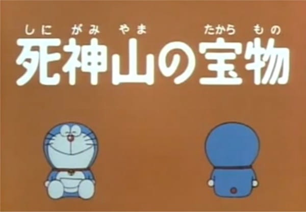 Doraemon: Treasure of the Shinugumi Mountain, ドラえもん 死神山の宝物