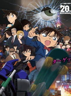 Detective Conan Movie 18: The Sniper from Another Dimension, Meitantei Conan: Ijigen no Sniper,  名探偵コナン 異次元の狙撃手(スナイパー)