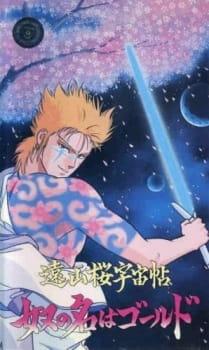 Touyama Sakura Uchuu Chou: Yatsu no Na wa Gold