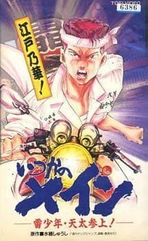Itsuka no Main: Kaminari Shounen - Tenta Sanjou!