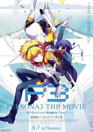 Persona 3 the Movie: #2 Midsummer Knight's Dream, Persona 3 the Movie: #2 Midsummer Knight's Dream,  P3M,  PERSONA3 THE MOVIE —#2 Midsummer Knight's Dream—