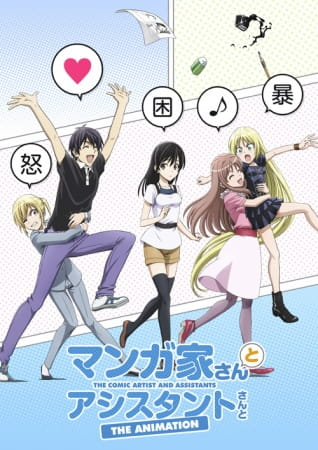 Mangaka-san to Assistant-san to The Animation Anime Cover
