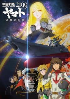 Uchuu Senkan Yamato 2199: Tsuioku no Koukai