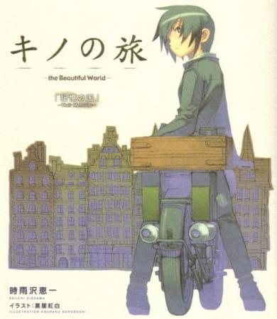 Kino's Journey: Tower Country, Kino no Tabi: The Beautiful World - Tou no Kuni - Free Lance
