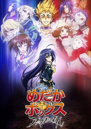 Medaka Box Abnormal, Medaka Box Abnormal,  Medaka Box 2,  めだかボックス アブノーマル