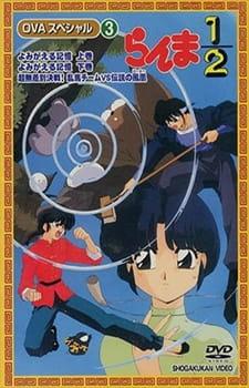 Ranma ½: Yomigaeru Kioku, Ranma ½ Special: Yomigaeru Kioku,  らんま1/2 SPECIAL よみがえる記憶