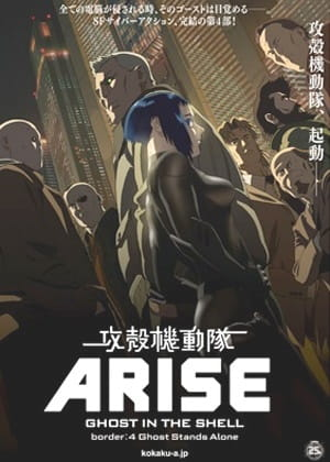 Ghost in the Shell: Arise - Border 4: Ghost Stands Alone, Ghost in the Shell: Arise - Border 4: Ghost Stands Alone,  Ghost in the Shell: Arise - Border:4 Ghost Stands Alone,  攻殻機動隊ARISE -GHOST IN THE SHELL- border:4 Ghost Stands Alone