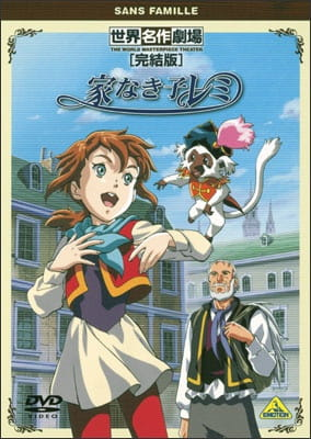 Ie Naki Ko Remy Specials (2001), Ie Naki Ko Rémi Specials (2001), Sekai Meisaku Gekijou Kanketsu Ban: Ie Naki Ko Remi, World Masterpiece Theater Complete Edition: Homeless Child Remy, Nobody's Girl Remi, Remi the Homeless Girl,  世界名作劇場・完結版 家なき子レミ