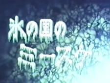 Koori no Kuni no Misuke
