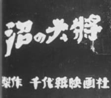 Numa no Taishou