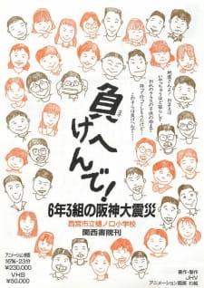 Makehen de! Roku-nen San-kumi no Hanshin Daishinsai