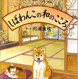 Shibawanko no Wa no Kokoro