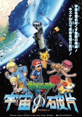 Cover Pocket Monsters XY: Sora no Hahen