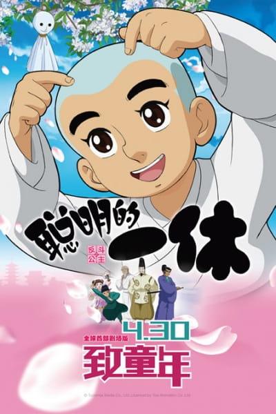 Congming de Yixiu: Fan Dou Gongzhu