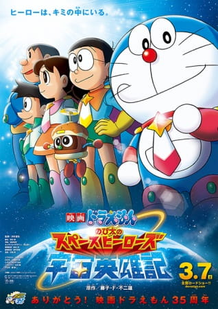 Doraemon Movie 35: Nobita no Space Heroes, Doraemon: Nobita no Uchuu Eiyuuki, Doraemon: Nobita's Space Heroes,  映画 ドラえもん のび太の宇宙英雄記[スペースヒーローズ]