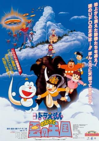 Doraemon the Movie: Nobita and the Kingdom of Clouds, Doraemon the Movie: Nobita and the Kingdom of Clouds,  映画 ドラえもん のび太と雲の王国