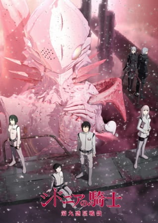 Knights of Sidonia: Battle for Planet Nine, Knights of Sidonia: Battle for Planet Nine,  Knights of Sidonia: War of the Ninth Planet, Sidonia no Kishi: Dai-kyuu Wakusei Seneki,  シドニアの騎士 第九惑星戦役