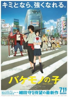 Bakemono no Ko Subtitle Indonesia