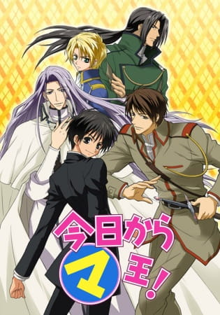 King From Now On!, King From Now On!,  Kyo Kara Maoh!, God? Save Our King, Maruma,  今日からマ王!
