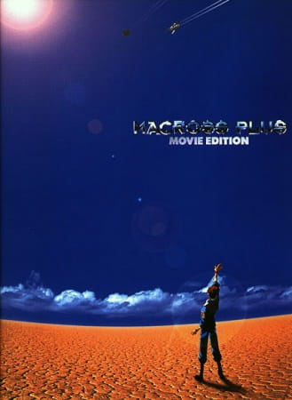 Macross Plus Movie Edition, マクロスプラス MOVIE EDITION