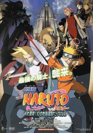 Naruto the Movie 2: Legend of the Stone of Gelel, Naruto the Movie 2: Legend of the Stone of Gelel,  Naruto THE Movie vol.2, Naruto Movie 2, Gekijouban Naruto,  劇場版 NARUTO 大激突!幻の地底遺跡だってばよ