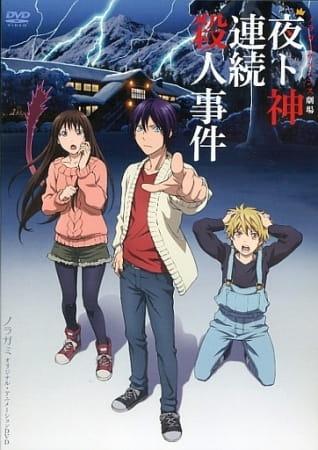 Noragami Aragoto OVA
