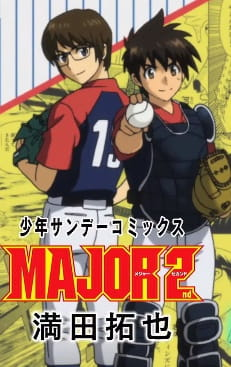 Major 2nd, Major 2nd Commercial Movie,  MAJOR2 オリジナルアニメーションCM