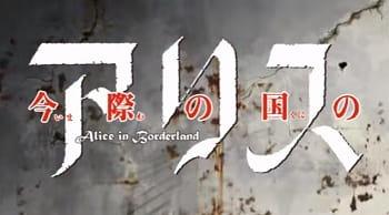 Imawa no Kuni no Alice, Imawa no Kuni no Alice
