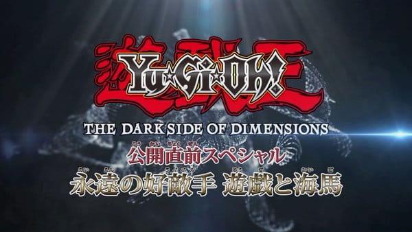 Yu☆Gi☆Oh! The Dark Side of Dimensions Special: Eien no Rival - Yuugi to Kaiba!, 劇場版『遊☆戯☆王』公開直前SP 永遠の好敵手(ライバル) 遊戯と海馬!