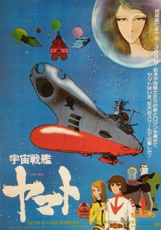 Space Battleship Yamato, Space Battleship Yamato,  宇宙戦艦ヤマト