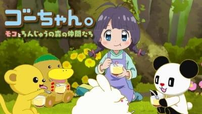 Gou-chan. Moko to Chinjuu no Mori no Nakama-tachi