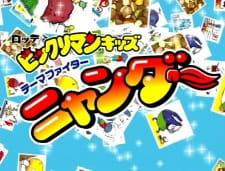 Bikkuriman Kids: Theme Fighter Nyander