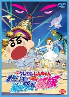 Crayon Shin-chan Movie 18: Chou Jikuu! Arashi wo Yobu Ora no Hanayome