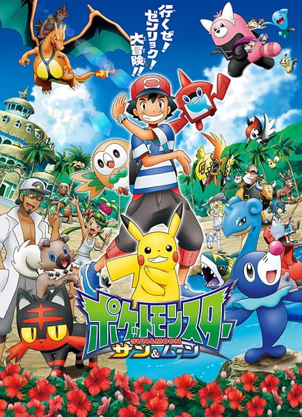 Pokémon the Series: Sun & Moon, Pokémon the Series: Sun & Moon,  Pocket Monsters Sun & Moon, Pokémon Sun & Moon,  ポケットモンスター サン&ムーン