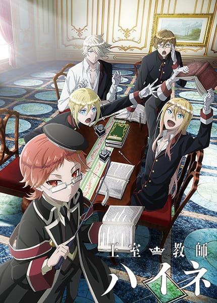 The Royal Tutor, The Royal Tutor,  Oushitsu Kyoushi Haine,  王室教師ハイネ