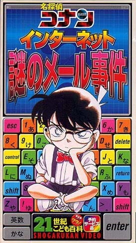 Detective Conan: The Internet - The Mysterious E-mail Case, Meitantei Conan: Internet Nazo no Mail Jiken,  名探偵コナン インターネット謎のメール事件