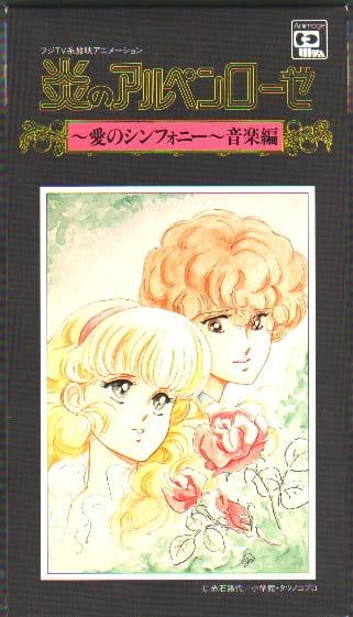 Honoo no Alpenrose: Ai no Symphony Ongaku-hen, The Symphony of Love,  「炎のアルペンローゼ」 愛のシンフォニー音楽編