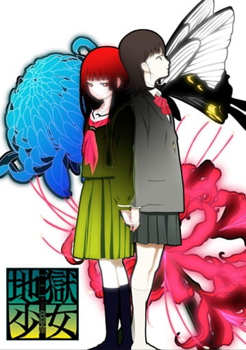 Jigoku Shoujo Mitsuganae Anime Cover