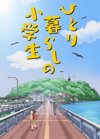 Download Hitorigurashi no Shougakusei