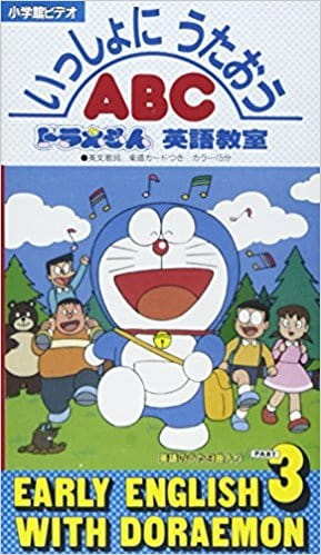 Early English with Doraemon, Early English with Doraemon,  ドラえもん英語敎室