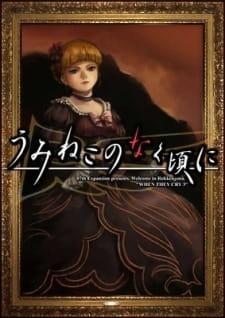 Umineko no Naku Koro ni picture