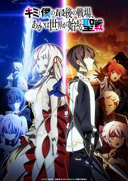 Kimi to Boku no Saigo no Senjou, Aruiwa Sekai ga Hajimaru Seisen Anime Cover