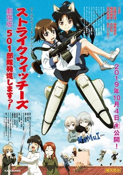 Strike Witches: 501 Butai Hasshin Shimasu! Movie Anime Cover