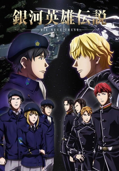 The Legend of the Galactic Heroes: The New Thesis - Encounter (2018) poster