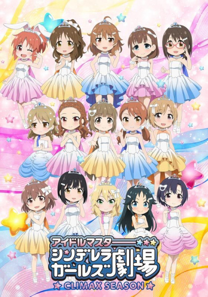 Cover Idolmaster Cinderella Girls Gekijou (2019)
