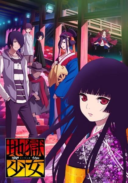 Hell Girl: Fourth Twilight, Hell Girl: Fourth Twilight,  Hell Girl 4, Jigoku Shoujo 4,  地獄少女 宵伽
