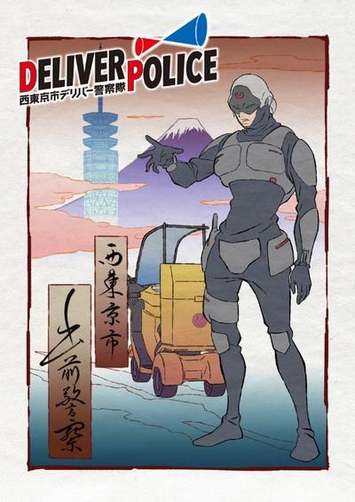 Cover Deliver Police: Nishitokyo-shi Deliver Keisatsutai