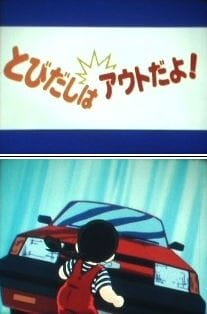 Touch: Tobidashi wa Out Da yo!, タッチ とびだしはアウトだよ